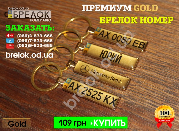 Gold Премиум Брелок Номер Авто
