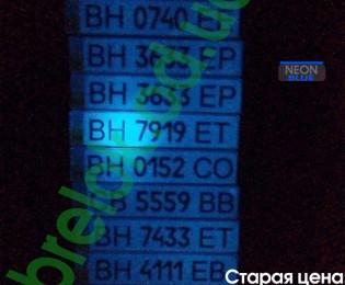 Neon Blue 2