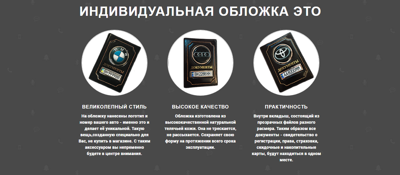 Обложка, Автообложка в Украине, Обложка с номером авто, обложка с логотипом авто, обложка номер, кожаная обложка, кожаная обложка с номером авто