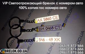 Светоотражающий брелок с номером авто, эксклювный брелок, впервые в Украине, только у нас,