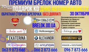 Брелок Номер - эксклюзивный подарок ко Дню Автомобилиста и Защитника Украины!Брелок Номер, Брелок с номером авто, брелок гос номер, брелок Номер Авто, Брелок с номером машині, брелок номер машины